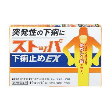 ストッパ下痢止めEX 12回分 【第2類医薬品】
