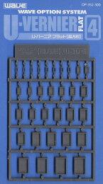 WAVE(ウェーブ)U・バーニアフラット4(長方形)[OP352]