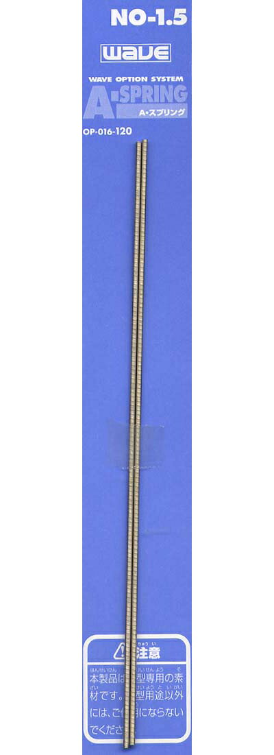 プラモデル・模型, その他 WAVE A (NO.1.5 1.5mm) OP016