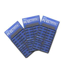 [まとめ買い!]WAVE(ウェーブ)PC-03プラサポ1(3mmポリキャップ用)12個入りセット