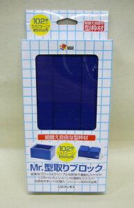 GSIクレオス Mr.型取りブロック (102個入)