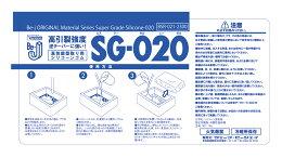 Be-JシリコンSG-020