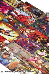 「メモリアルゲームコレクション」シリーズULTRASTREETFIGHTERIVVEWLIX筐体