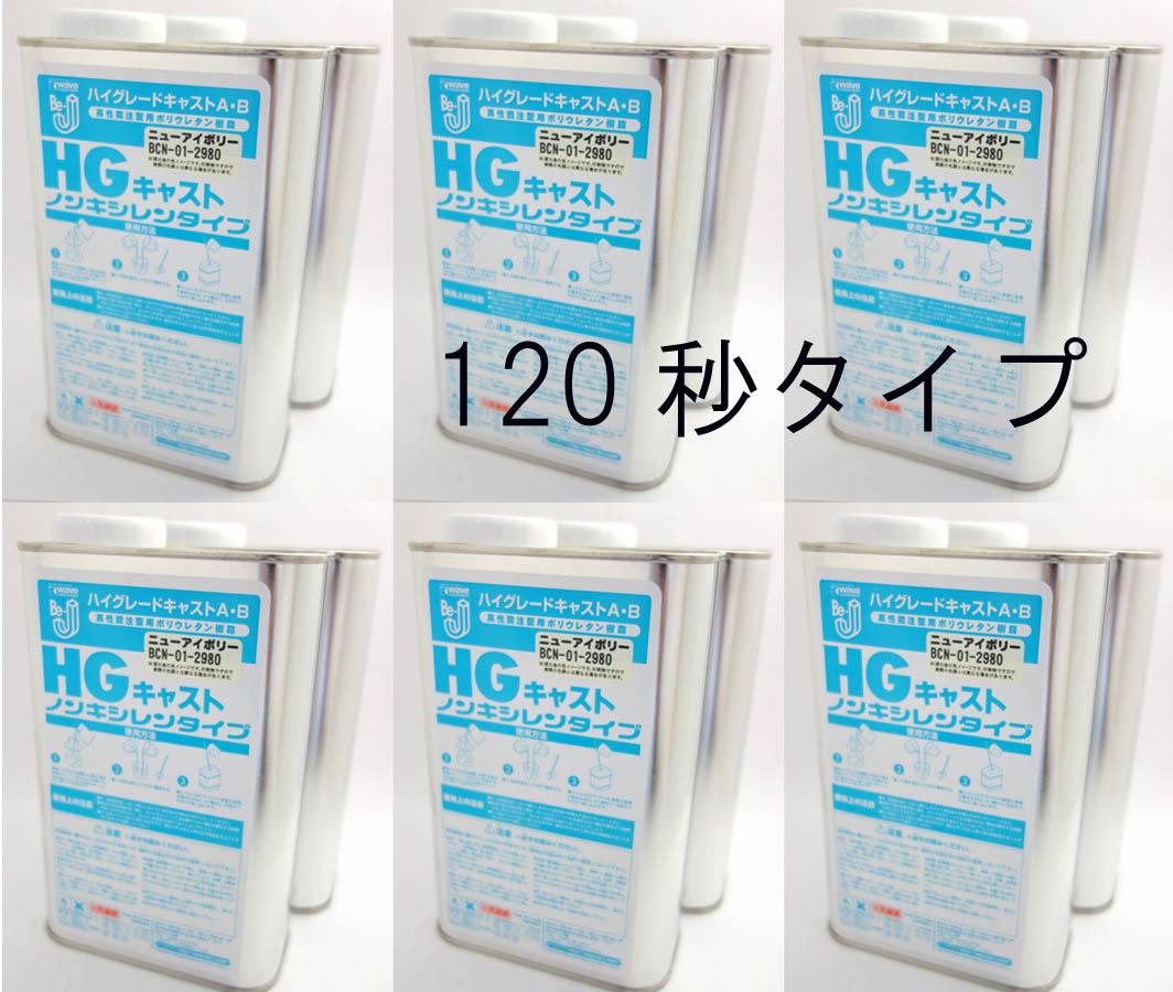 ホビー工具・材料, その他 120Be-J HG 12kg 2kg6