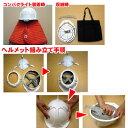 [ 防災ヘルメット ] 組み立て式 ヘルメット (3分割) ...