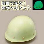 蓄光ヘルメット108-EPZ