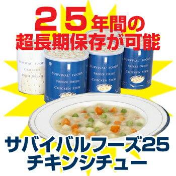 [ 非常食セット 25年保存 ] サバイバルフーズ25 チキンシチューセット[約60食分][ 送料無料 非常食...