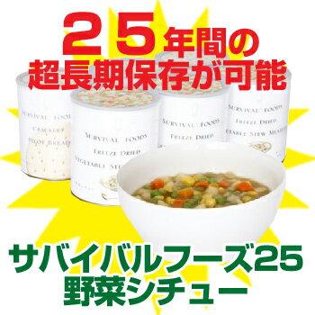 [ 非常食セット 25年保存 ] サバイバルフーズ25 野菜シチューセット[約60食分][ 送料無料 長期保存...