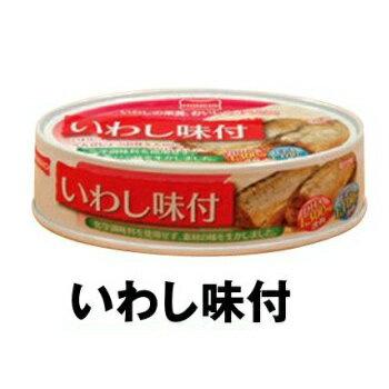 [ 非常食セット 3年保存 缶詰 ] いわし味付 [48缶] 缶詰 いわし 鰯 味付 非常食 ...