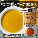 パンプキンスープ(30缶入り)