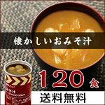 レスキューフーズみそ汁缶(内容量160g×24缶)