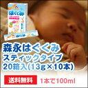 [ 赤ちゃん用ドライミルク ] はぐくみスティック(13g×10本)20箱入 【 送料無料 】【RCP】 森永乳業 新生児 乳幼児 赤ちゃん 栄養 母乳 ベビー たんぱく質 送料込 送料込 最安値に挑戦 ハロウィン