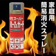 スーパールームガード エアゾール 日本ドライケミカル スプレー