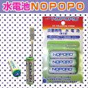水電池NOPOPO