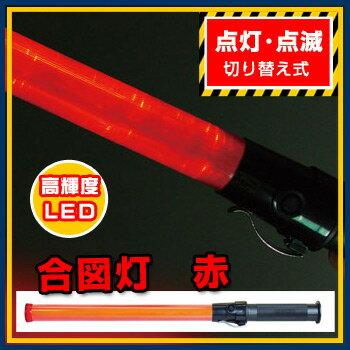 FS-10合図灯赤※発送まで約1週間【2sp_121225_yellow】