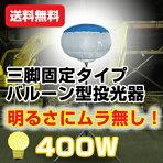 バルーン投光器●KBL-400SS青/白