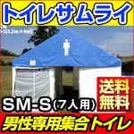 男性専用集合トイレ「トイレサムライ」SM-S(7人用)【RCP】仮設トイレ/効率的/衛生的