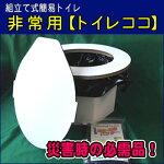 非常用トイレトイレココ『セール商品』簡易トイレ非常用防災グッズ車常備災害時凝固避難生活必需品災害用