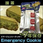 EmergencyCookie(エマージェンシークッキー)