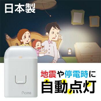 コンセント充電式 地震感知灯 Pioma ( ピオマ ) ここだよライトS 【RCP】自動点灯 LEDライト コンセント 日本製 LED 充電 停電 最安値に挑戦