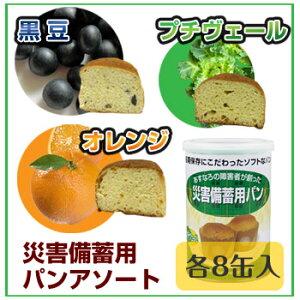 [ 非常食セット パンの缶詰 5年保存 詰め合わせ ] 災害備蓄用パン [ アソート ][24…