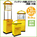 充電式LEDスミスライトバッテリー内臓LEDライトスミスライト(トラベラー)