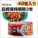 [ 送料無料 非常食 3年保存 セット ] ごもく豆 [48缶] ベタ...