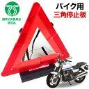[ リフレクトセーフ バイク用 三角停止表示板 ] バイク専用三...