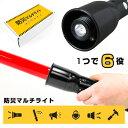 [ 防災用ライト 多機能ライト LEDライト 誘導灯 メガホ...