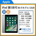 中古 タブレット iPad 第5世代 Wi-Fiモデル 32GB 6ヶ月保証 まとめ買い