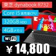 中古 ノートパソコン 東芝 dynabook R732 薄型軽量 高性能 Core i5 320GBで容量十分 メモリ4GB dynabook R732 【中古】 TOSHIBA dynabook R732 中古ノート パソコン Core i5 Win7 Pro TOSHIBA 東芝 dynabook R732 中古 ノート パソコン Core i5 Win7 Pro