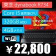 中古 ノートパソコン 東芝 dynabook R734 薄型軽量 高性能 Core i5 320GBで容量十分 メモリ4GB dynabook R734 【中古】 TOSHIBA dynabook R734 中古ノート パソコン Core i5 Win7 Pro TOSHIBA 東芝 dynabook R734 中古 ノート パソコン Core i5 Win7 Pro