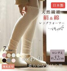 シルクレッグウォーマー。冷え取り、冷え性、妊娠中の方におすすめ。表面は綿素材、裏面シルク...