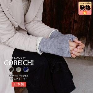 レディース アームウォーマー アームカバー 発熱 ウール 防寒 指穴なし 手袋 メンズ 男女兼用 日本製 手袋いらずのぽかぽかアームウォーマー[コレイチ](エムアンドエムソックス|美脚スタイル)[メール便可]