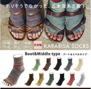 【レビュー書いて→メール便送料無料】カラビサソックス(KARABISA SOCKS)素足のような5本指靴...
