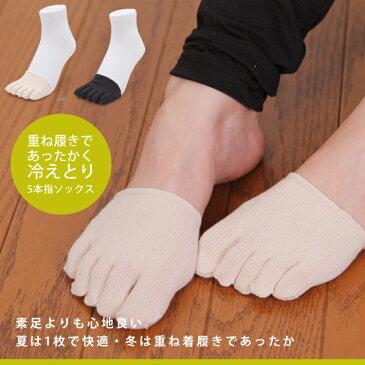 【メール便可】【日本製COOLMAX 正規品】5本指ソックスCOOL MAX(クールマックス)◆パンプスイン5本指・冷え取り靴下5本指靴下 冷え取り靴下 フットカバー(エムアンドエムソックス|美脚スタイル)