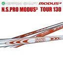 日本シャフト N.S.PRO MODUS3 TOUR 130シリーズ アイアン用 スチールシャフト N.S.プロ モーダス3 ツアー