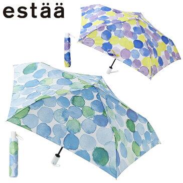 雨傘 日傘 折りたたみ 晴雨兼用 女性用 婦人用 レディース 超軽量 折り畳み傘 自動開閉傘 ドット かわいい おしゃれ estaa パープル スカイブルー 水彩 紫 青