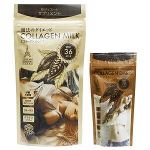 【クール便】 ダイエット チョコ 魔法のダイエット チョコレート ノンシュガー 糖質制限 低GI コラーゲン 70g プレゼント 間食 減量 おやつ お菓子