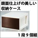 【送料無料】ROOM'S(ルームス)1段9個組み【ブラウン/ホワイト】 【ROOM'Sリビングチェスト】 【プラスチック プラスチック製 チェスト 衣類ケース 引出し 収納ケース 収納ボックス 収納BOX 引き出し おしゃれ フタ付き】