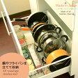 【送料無料】「あす楽」商品(新)シンク下鍋・フライパンラック【キッチン シンク下 ラック スライド】