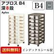 アプロスB4深型8段【B4サイズ】【キャスター付き】【レターケース 書類ケース 収納ボックス 収納ケース プラスチック製 Aplos A4 B4】