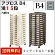アプロスB4浅型15段【B4サイズ】【キャスター付き】【レターケース 書類ケース 収納ボックス 収納ケース プラスチック製 Aplos A4 B4】