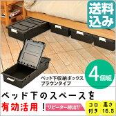 ベッド下収納ボックス4個組ブラウン【ベッド下 収納 ケース 収納 衣類収納 ボックス 収納BOX プラスチック製】
