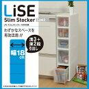 リセスリムストッカーS3M2段タイプLise【キッチン収納収納ストッカーすき間収納スリムストッカー18cm】
