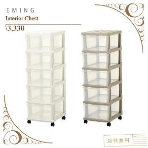 エミング ストッカー キャスター ホワイト ベージュ プラスチック チェスト クローゼット ボックス