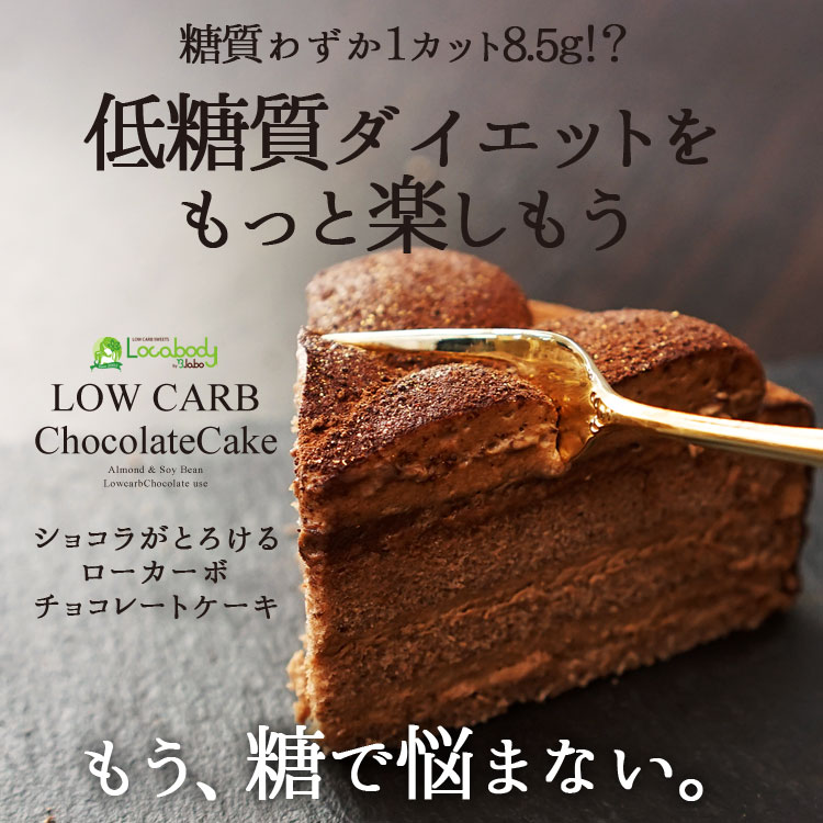【カカオがとろけるローカーボチョコレートケーキ】低糖質クーベルチュールを使用し超低糖質のチョコレートケーキが生まれました。。ロカボ、低糖質、ローカーボ、糖質制限、B.LABO 蒲屋忠兵衛商店