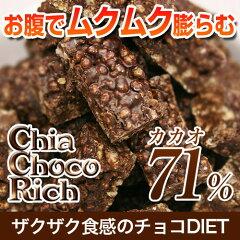 世界最高峰の口どけチョコ「クーベルチュール」を贅沢に使用サクサク玄米パフとぷちぷちチアシ...