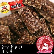チアチョコリッチ チアシード チョコレート ビードットラボ ビーラボ ダイエット