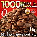 【お得用1kg そのまんまディアチョコレート】シュガーレスチ...
